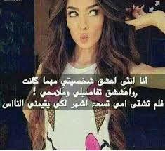 اعشق شخصيتي Lina A Salahaddin Arabic Quotes Girl Quotes Arabic Funny