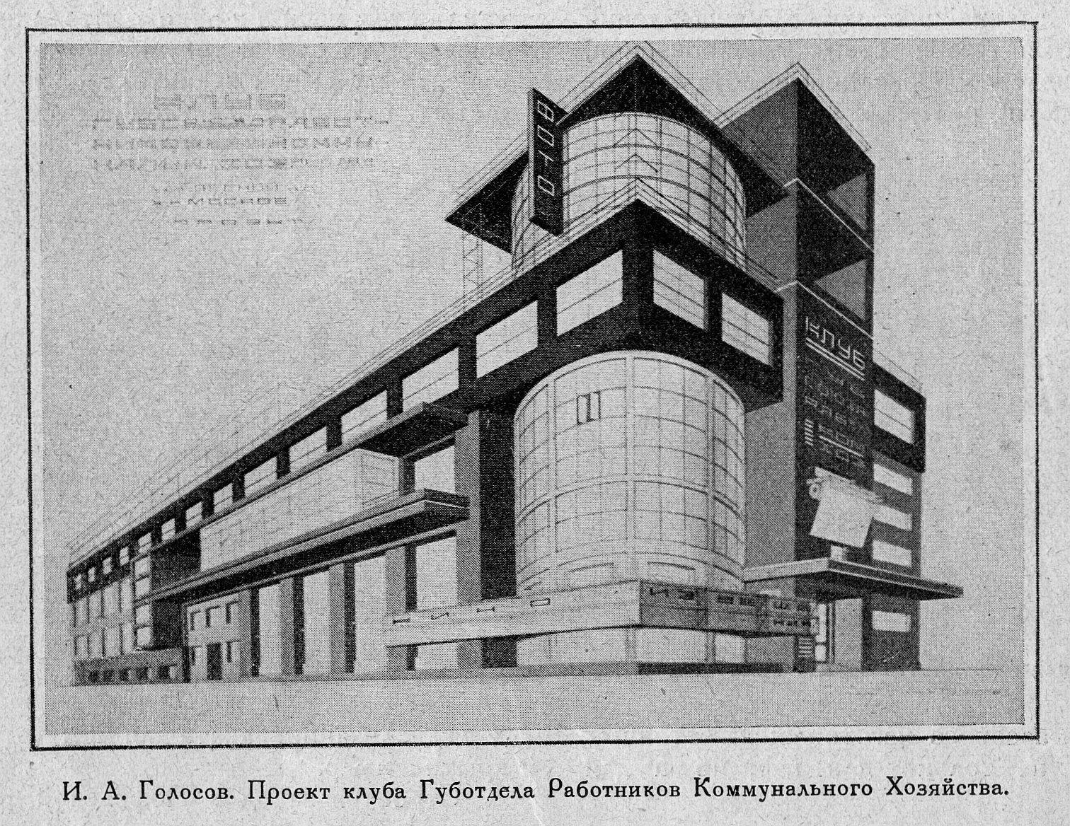 """""""Zuyev klub"""" by Ilya Golosov, in: Stroitel'stvo Moskvy, 1927, No. 7, p. 11"""