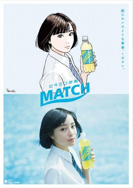 人気急上昇江口寿史さんが描くビタミン炭酸matchcmの広瀬アリス