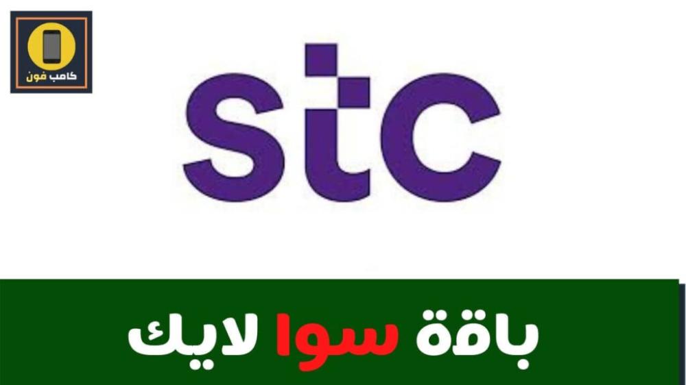 باقة سوا لايك عروض Stc الاتصالات السعودية 2020 Tech Company Logos Gaming Logos Company Logo