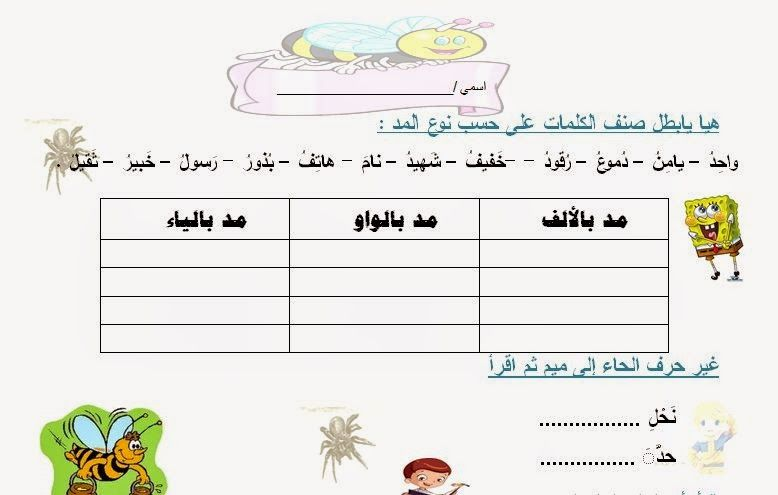 Screenhunter حروف المد Vowel Worksheets Learning Phonics Vowel Activities