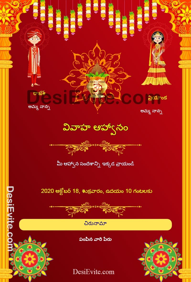 Telugu Traditional Wedding Ecard Indian Wedding Invitation Cards Wedding Invitations Free Online Wedding Invitations