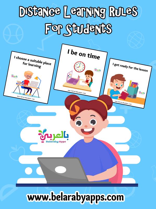 بطاقات قوانين التعلم عن بعد بالانجليزي Distance Learning Rules بالعربي نتعلم Learning Student Frosted Flakes Cereal Box
