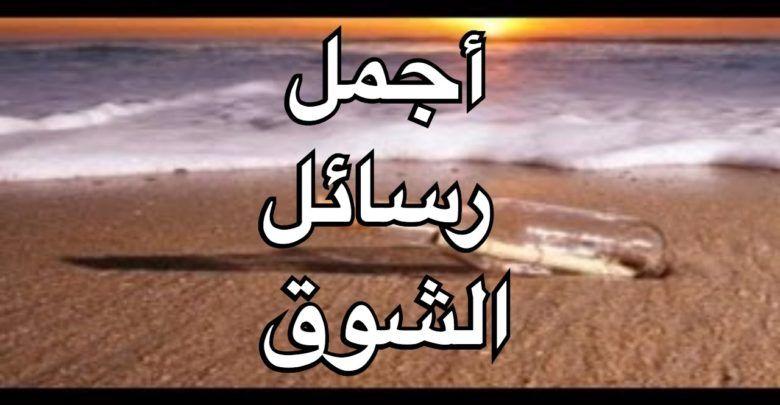 10 رسائل حب وغرام وشوق للحبيب معبرة عن شدة تعلقنا بالحبيب Arabic Calligraphy Calligraphy