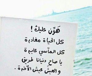 هون عليك Islamic Quotes Quran Quotes Touching Quotes