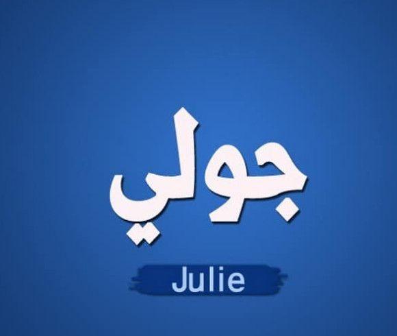 أسرار عن معنى اسم جولي Julie في علم النفس وأهم صفاتها موقع مصري In 2021