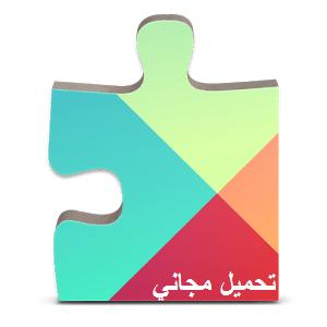 تحميل تطبيق خدمات جوجل بلاي Google Play Services مجانا برابط مباشر للاندرويد Youtube Instagram