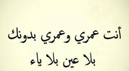 انت عمري Love Words Sweet Words Beautiful Words