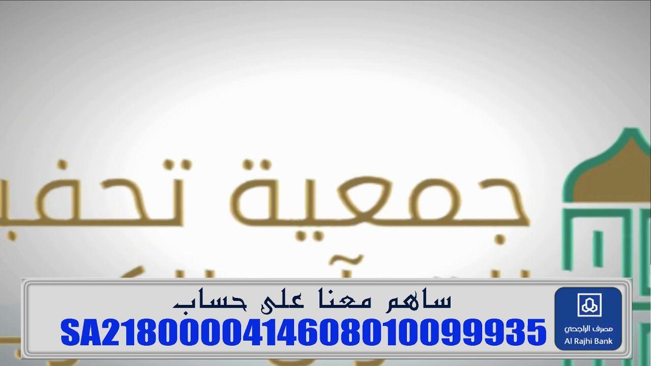 جمعية تحفيظ القران الكريم الجلة وتبراك Tech Company Logos Company Logo Incoming Call Screenshot