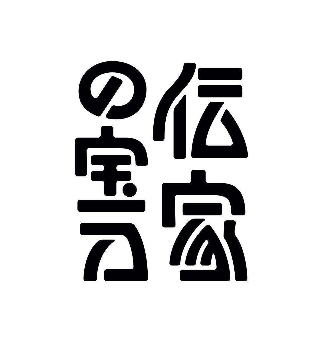 Favd Typosanpo September 04 2017 At 10 34pm タイポグラフィー 漢字ロゴ 日本語ロゴ
