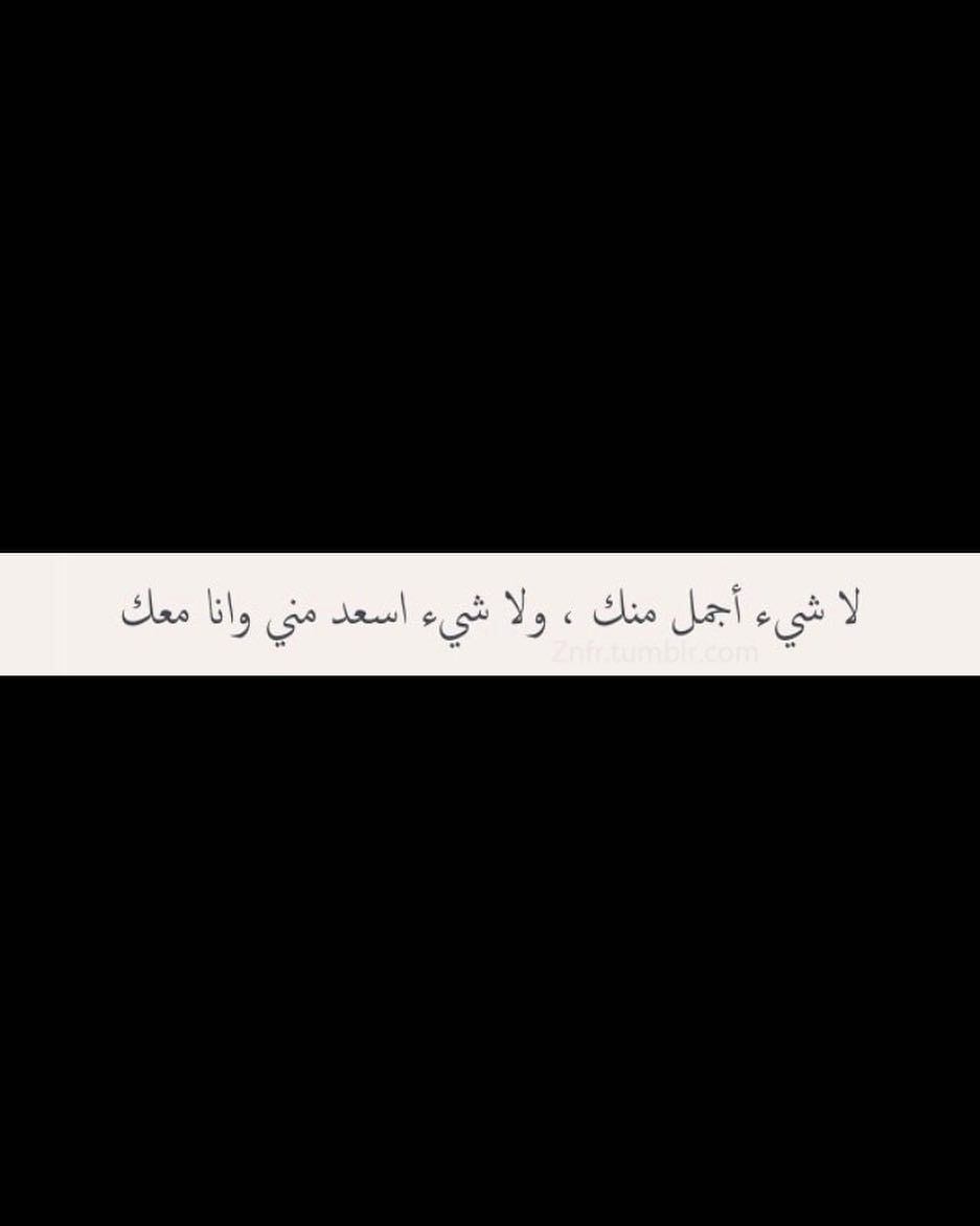 """Aghar_fb اغار on Instagram """"💛"""" Arabic love quotes"""