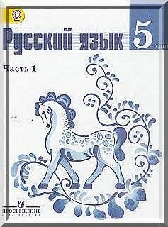 решебник по русскому языку 5 класс