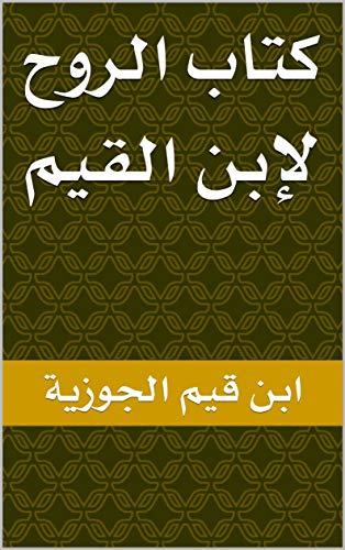 كتاب الروح لإبن القيم Arabic Edition Ebook ابن قيم الجوزية Amazon In Kindle Store Tunis Arabic Arabic Calligraphy