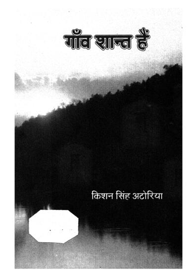 Rashmirathi Complete Pdf