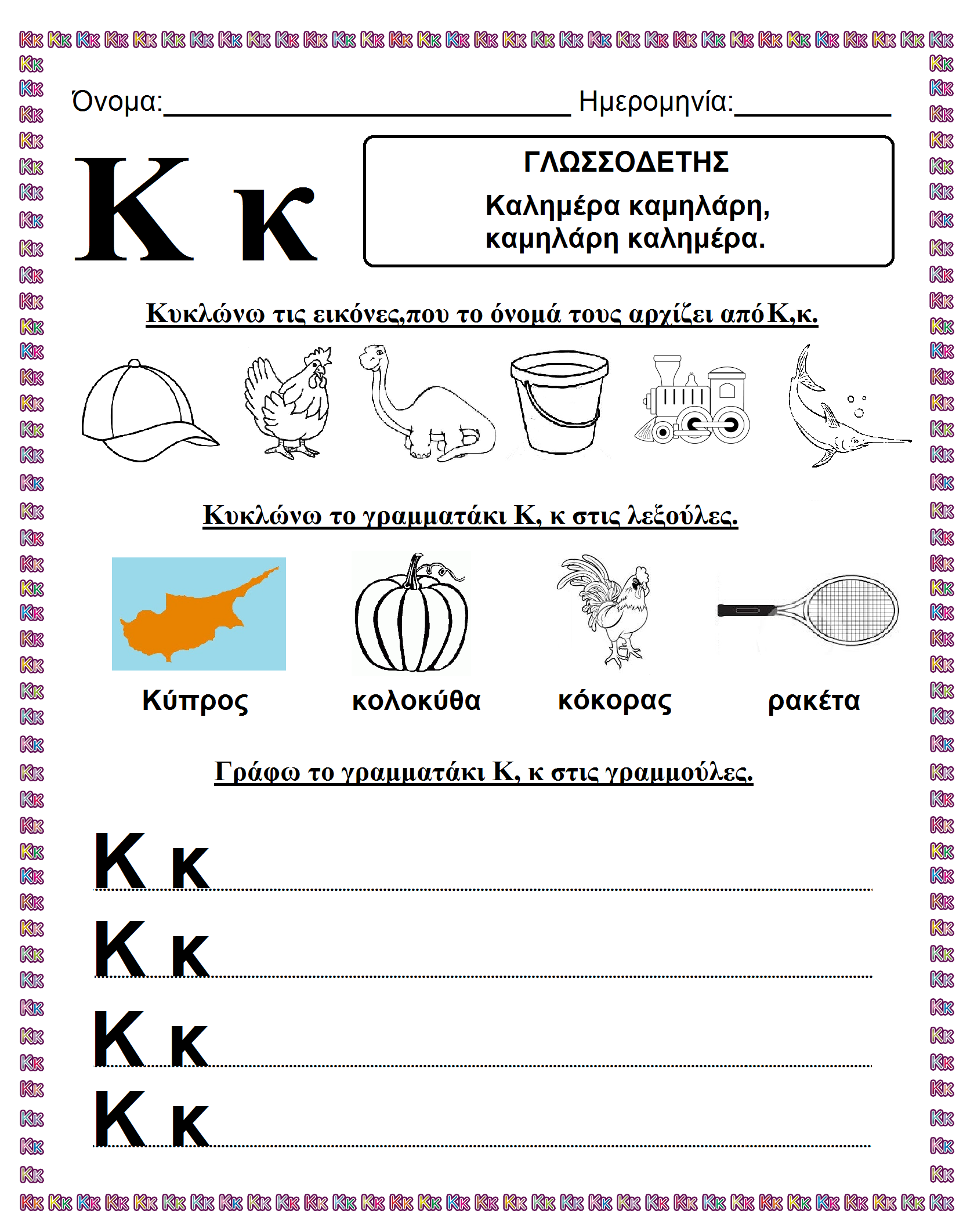 Pin By Katie Mouriopoulos On Greek School