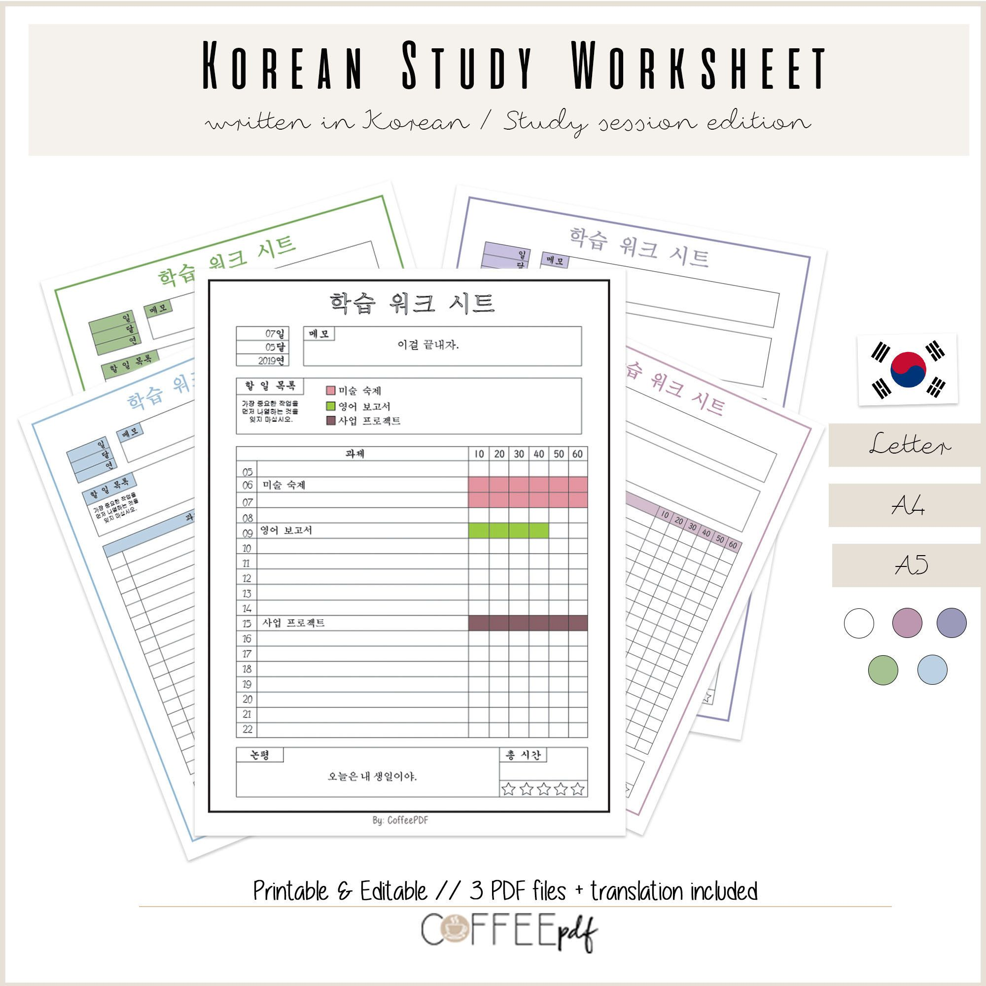 Korean Study Worksheet In Korean Printable In Letter