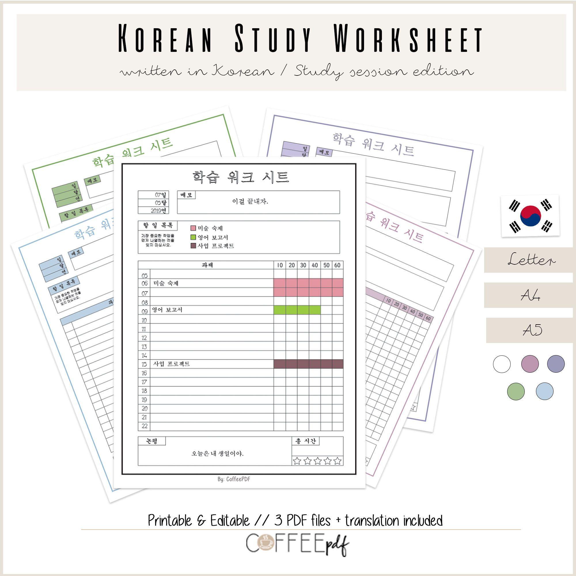 Korean Study Worksheet In Korean Printable In Letter