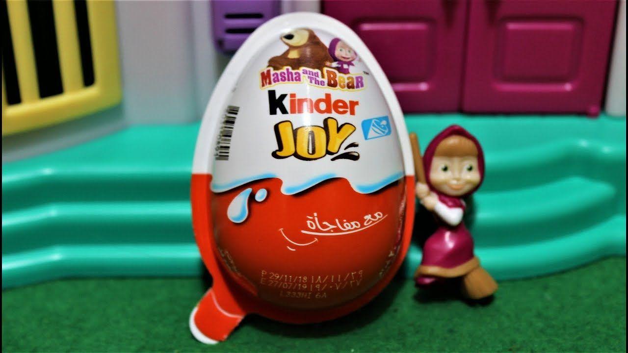 بيضة كندر جوي ماشا و الدب العاب بنات و اولاد العاب عبير Best Kids Toys Kinder Surprise Eggs Masha And The Bear
