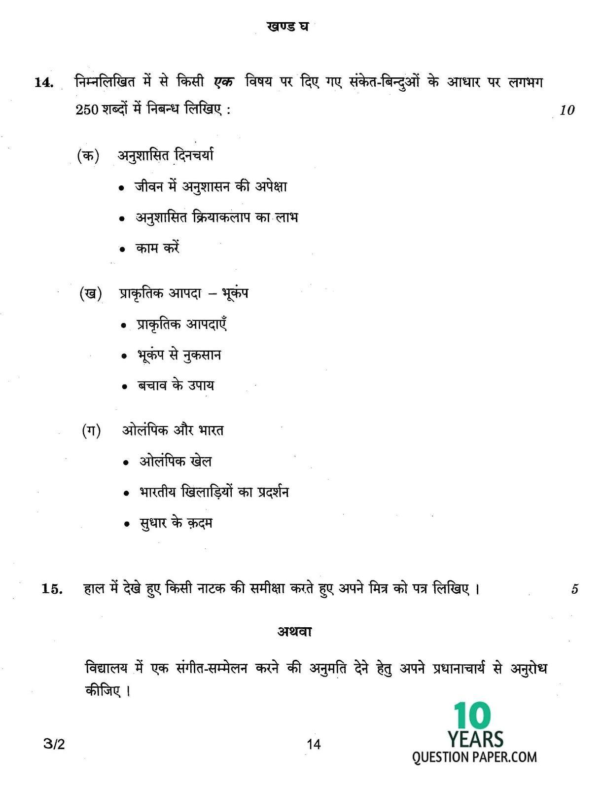 Cbse Class 10th 2017 Board Hindi Question Paper Set 2 Question Paper This Or That Questions 10 Things [ 1600 x 1221 Pixel ]
