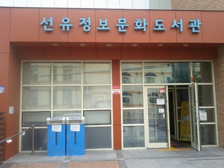 Facebook 양평동 선유정보문화 도서관