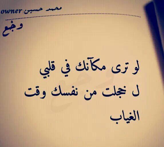 لخجلتي Romantic Quotes Words Quotations