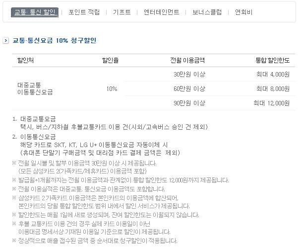삼성카드2의 교통 통신 할인 혜택!