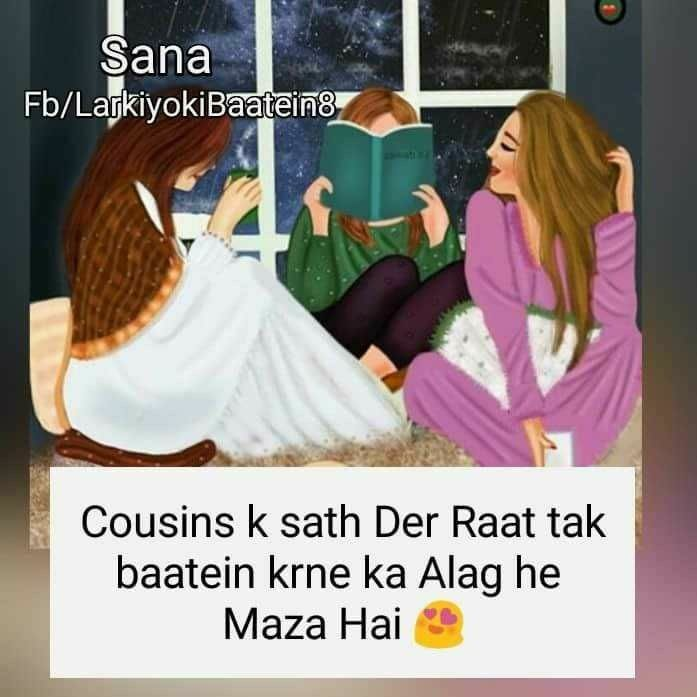 Cousins Quotes Funny Images In Urdu - Funny PNG