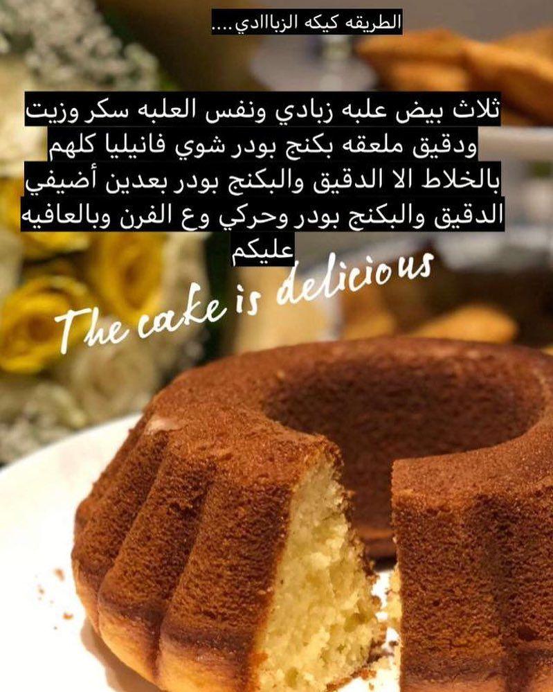 وصفات منقوله Cooking Recipes Desserts Food Receipes Food Recipies