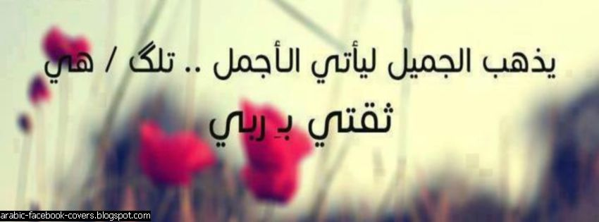 Pin By Anime Creator On Spiritual Arabic Quotes Math Facebook Cover