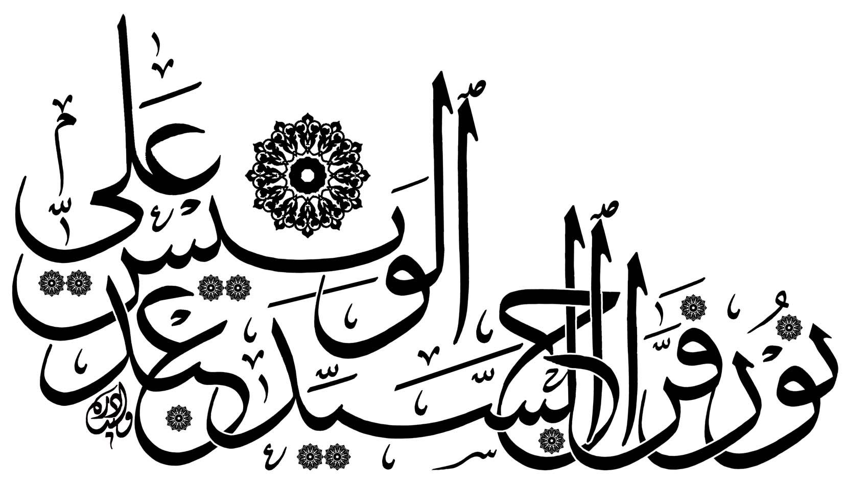 Calligraphy Handwriting نور فراج السيد عبد الونيس علي تركيبة خط الثلث زخرفة للتنقيط Arabic Calligraphy Calligraphy Art