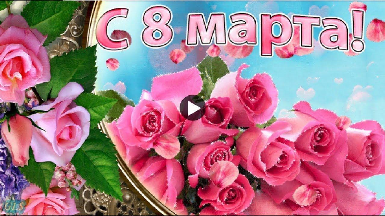 8 Marta March 8 Ochen Krasivoe Pozdravlenie S Prekrasnym