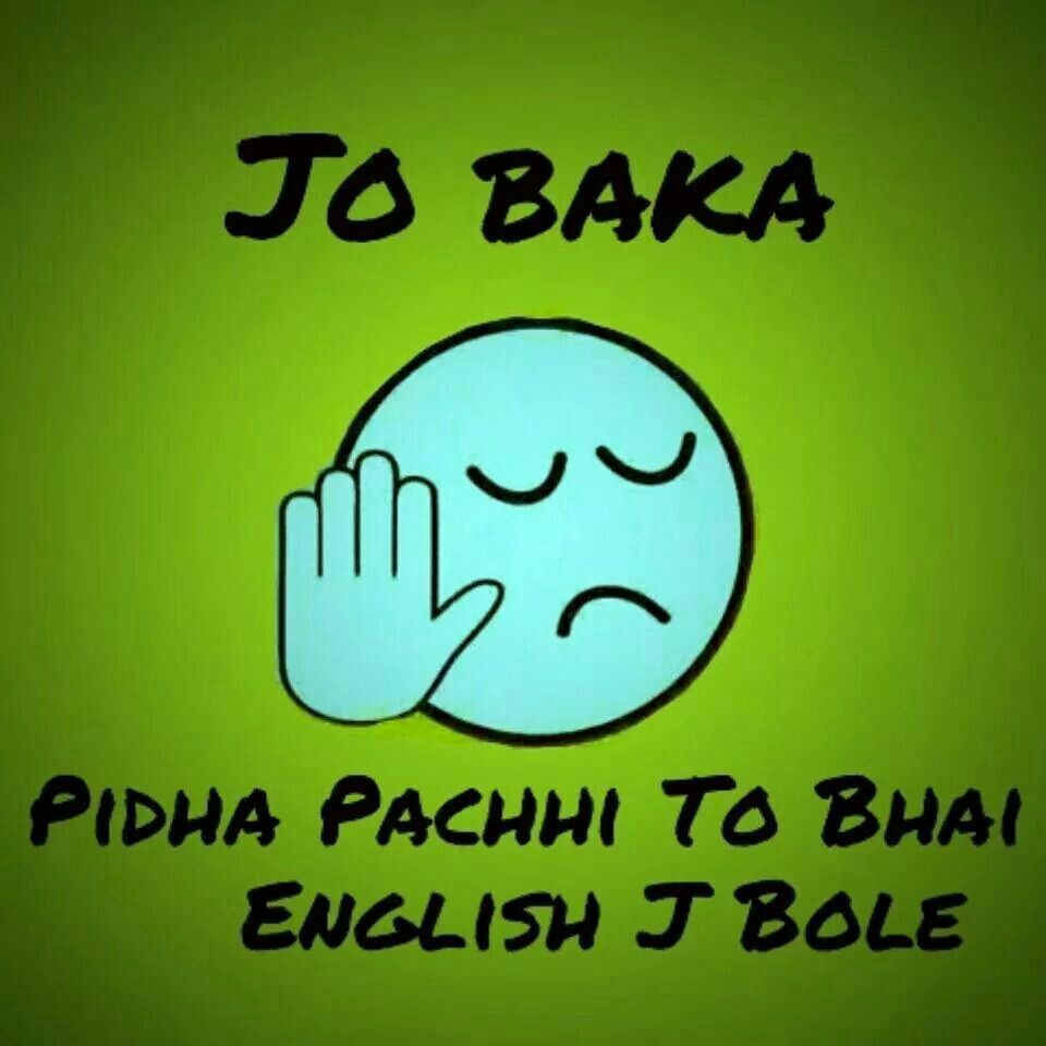 Pin By Raj On Jo Baka Gujju Memes Funny Images Laugh Out Loud Talk To Me