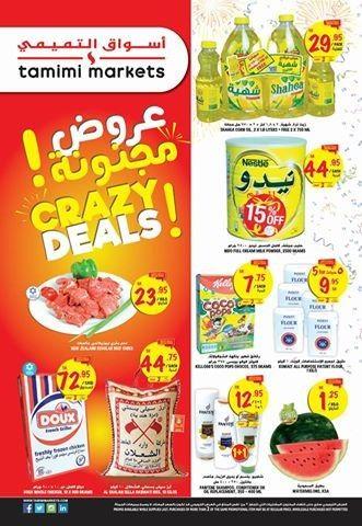 عروض التميمي الرياض النشرة الاسبوعية 23 رجب 1438 الموافق 20 ابريل 2017 Pops Cereal Box Food Cereal