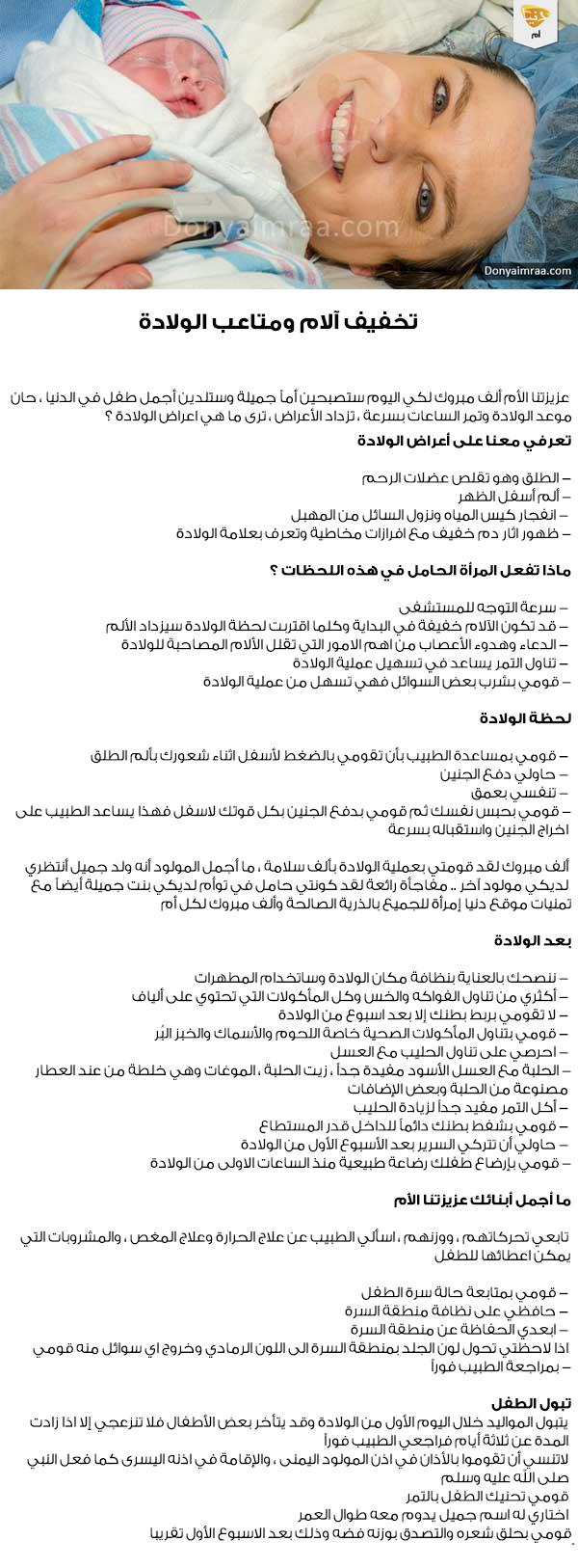 الولادة آم متاعب حمل أم جنين حديث الولادة دنيا امرأة كويت كويتيات كويتي دبي الامارات السعودية قطر Kuwait Words Word Search Puzzle Word Search