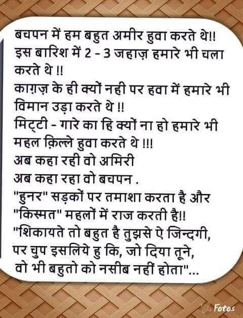 Pin By Pramita On Hindi Kavita Pinterest Thoughts Hindi Quotes