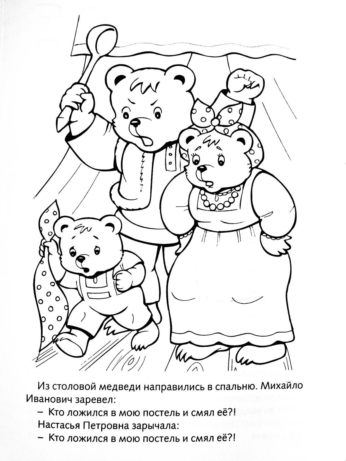 раскраски из сказки для малышей три медведя | Раскраски ...