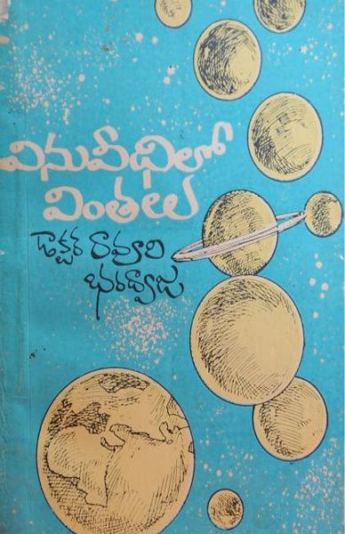 Ravuri Bharadwaja Books Pdf