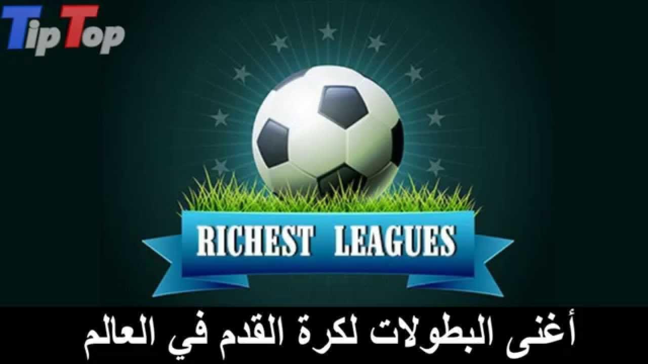 كورة أغنى البطولات لكرة القدم في العالم 2015 Soccer Ball League Soccer