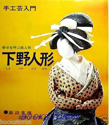 Very Rare Shimotsuke Paper Doll Japanese Washi Paper Craft Book