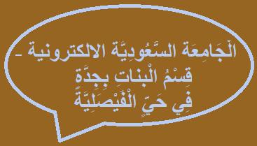 الجامعة السعودية الالكترونية قسم البنات بجدة في حي الفيصلية