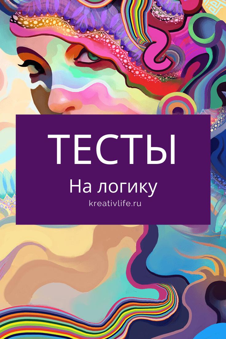Test Na Logiku Psihologiya Obrazovatelnye Sajty Rebusy Golovolomki