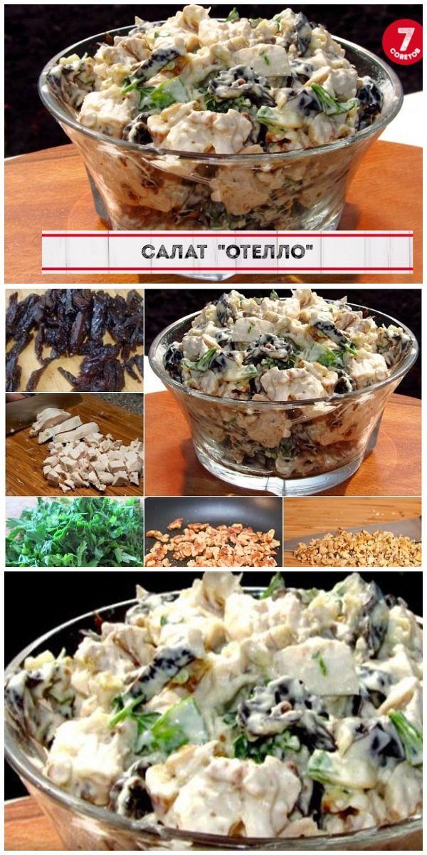 Photo of БЛЮДО — СКАЗКА! ГОТОВИТЬ ЕГО БУДЕТЕ КАЖДЫЙ ДЕНЬ — салат с черносливом и курицей «Отелло»