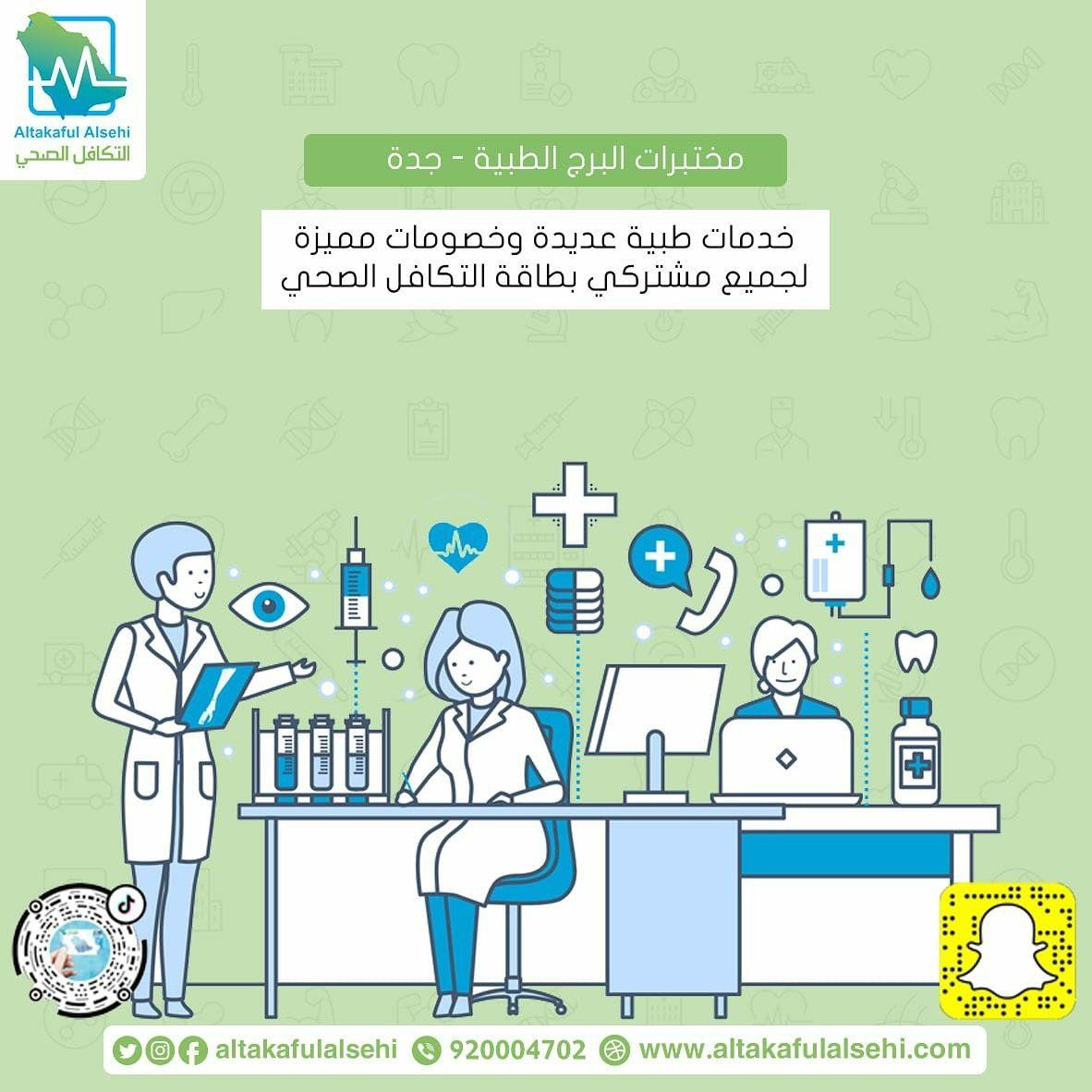 مختبرات البرج الطبية في جدة تقدم لكم أفضل التحاليل وأدقها بخصومات على بطاقة التكافل الصحي لجميع الخدمات المختبرية لا Health Insurance Health Map Screenshot