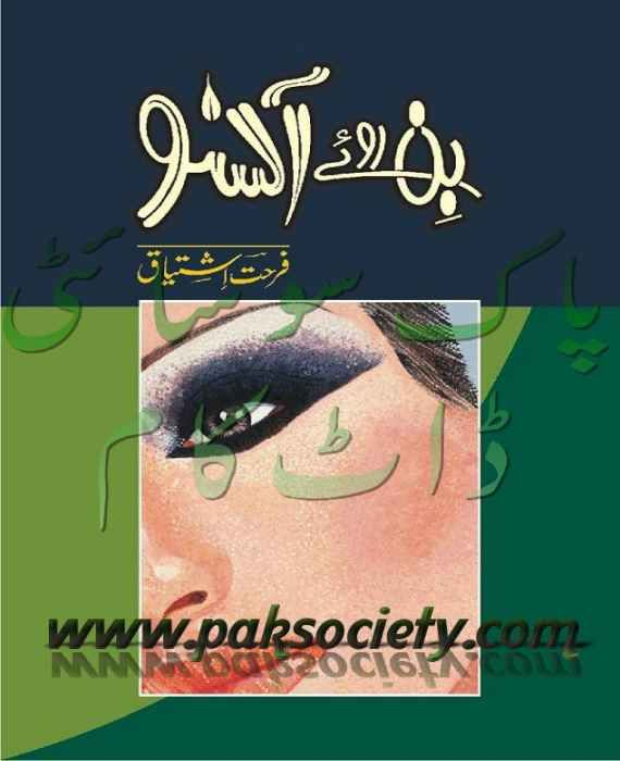 Ansoo bin pdf farhat ishtiaq roye by