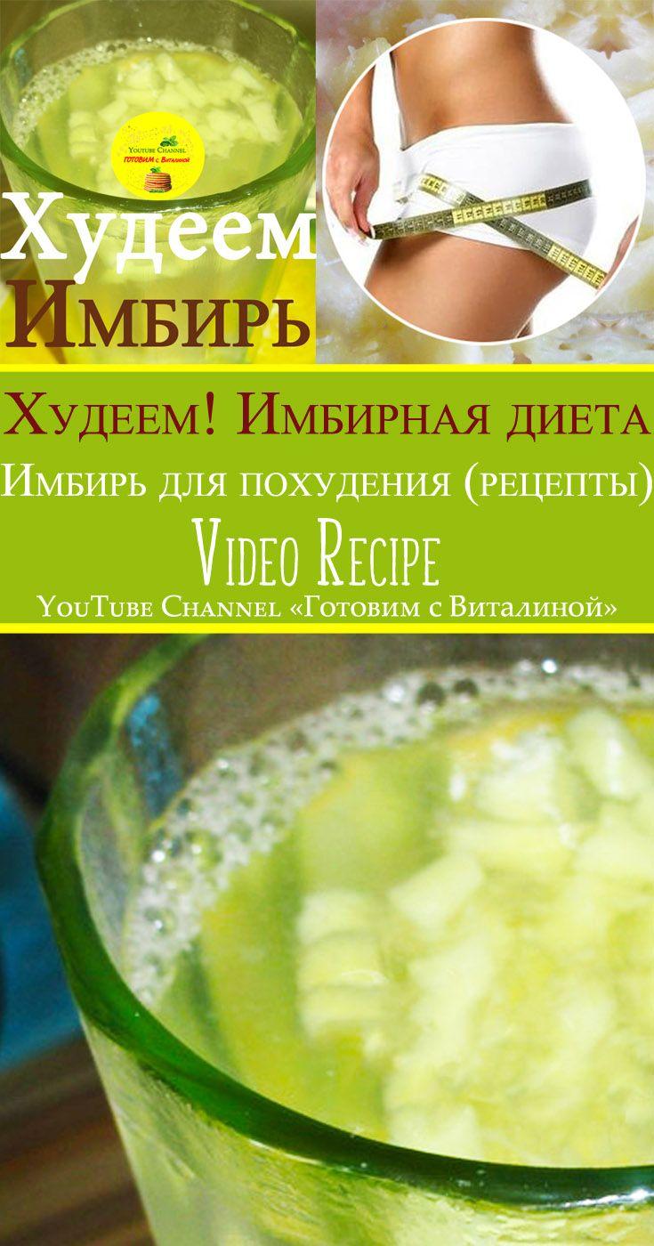 Рецепт имбиря чтобы похудеть
