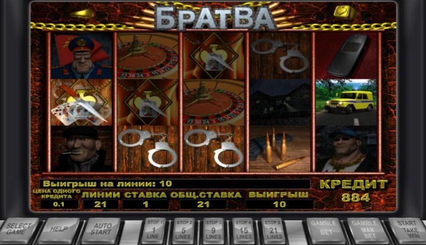 Гаминаторы игровых автоматов играть бесплатно и без регистрации братва игровой автомат лара крофт 2