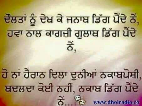 Pin By Sukh On Pbi Quotes Cool Words Quotations