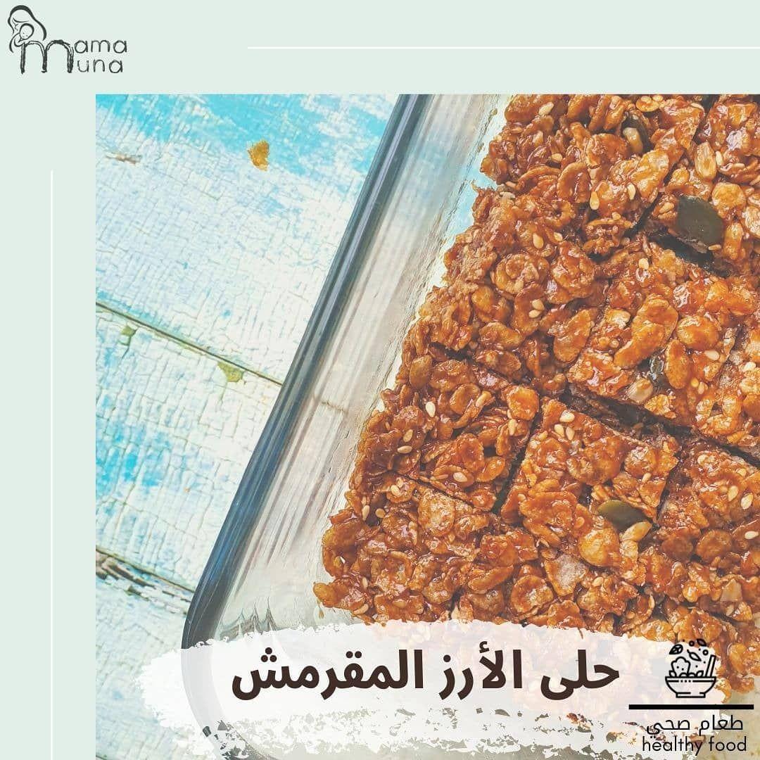 Mama Muna ماما منى On Instagram حلى الأرز المقرمش المقادير 3 كوب الأرز الكامل المقرمش 1 2 كوب طحينة السمسم الك Heathy Food Food How To Dry Basil