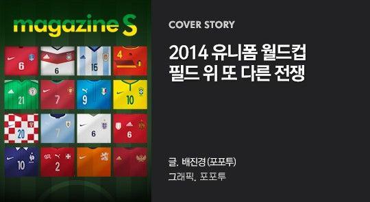 [매거진S] 2014 유니폼 월드컵, 필드 위 또 다른 전쟁