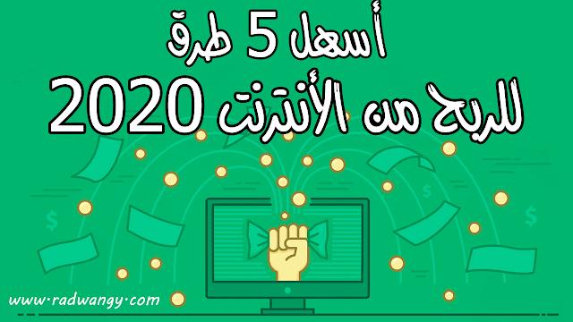 أسهل 5 طرق لكسب المال علي الأنترنت 2020 محتكرة الربح من الإنترنت مجان ا Earn Money Ways To Earn Money Money